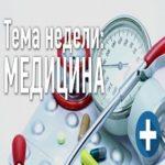 Медицинский редактор (онкология)